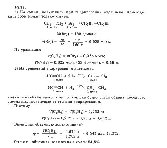 гдз по химии 8 гитем