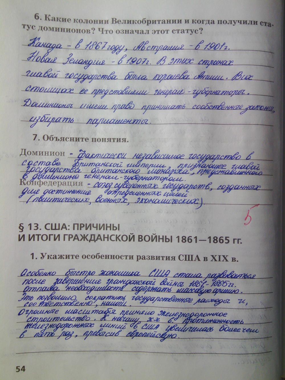 Решебник I По Задачам Ермакова