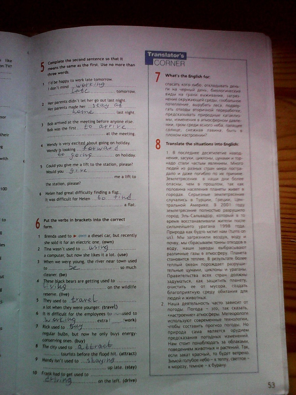 класс тетрадь 8 решебник язык 8 английский spotlight