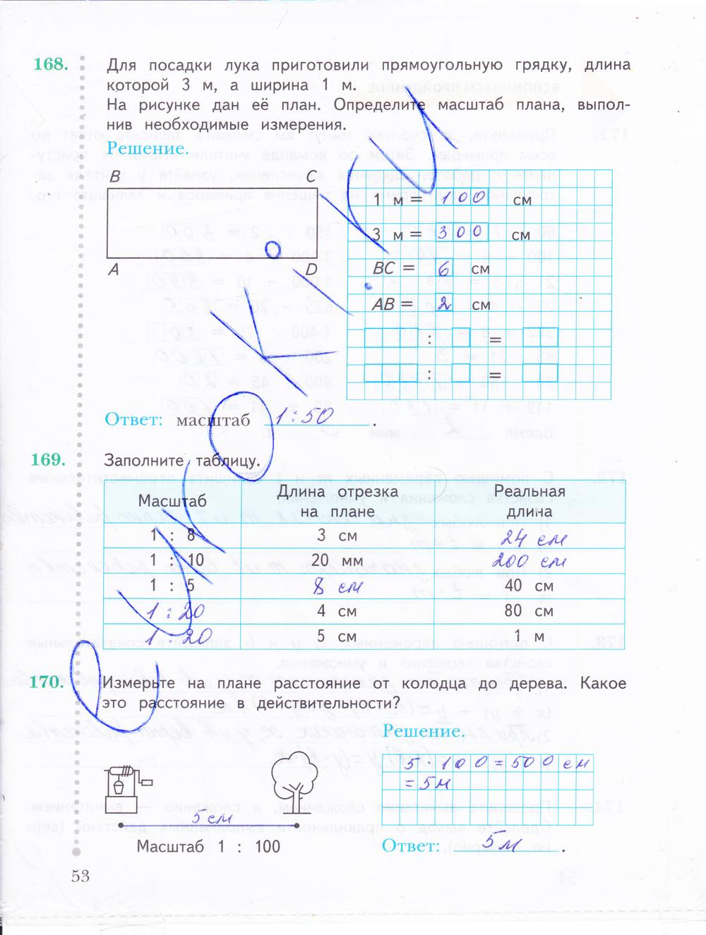 Гдз Математика 4 Класс Виноградова Тетрадь