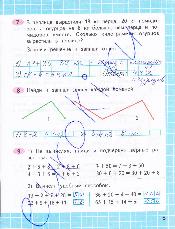 Решебник по математике рабочая тетрадь 4 класс моро2 часть