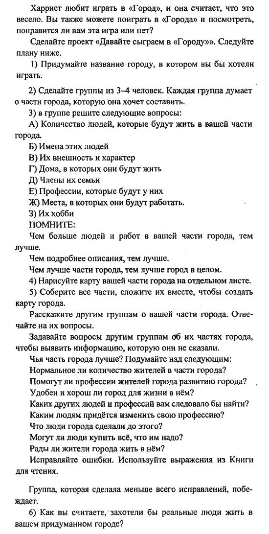ГДЗ, Ответы по Английскому языку 9 класс. Кузовлёв В.П. 2008 г.