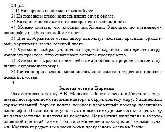 Класс российским решебник 8 по учебникам