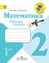 Рабочая тетрадь по математике 2 класс. Часть 1, М.И. Моро