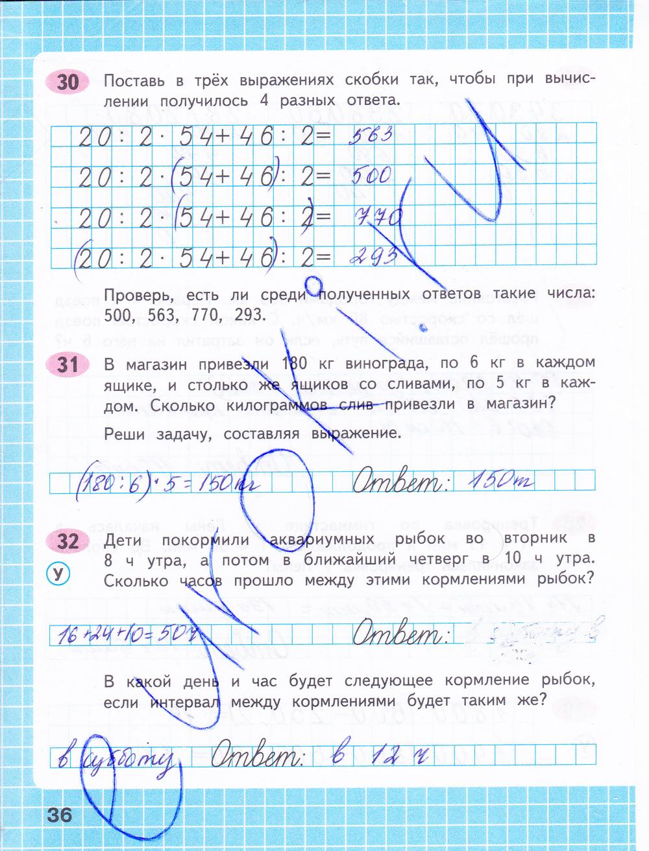 Ответы рабочий часть 2 4 по класс по математике решебник тетрадь