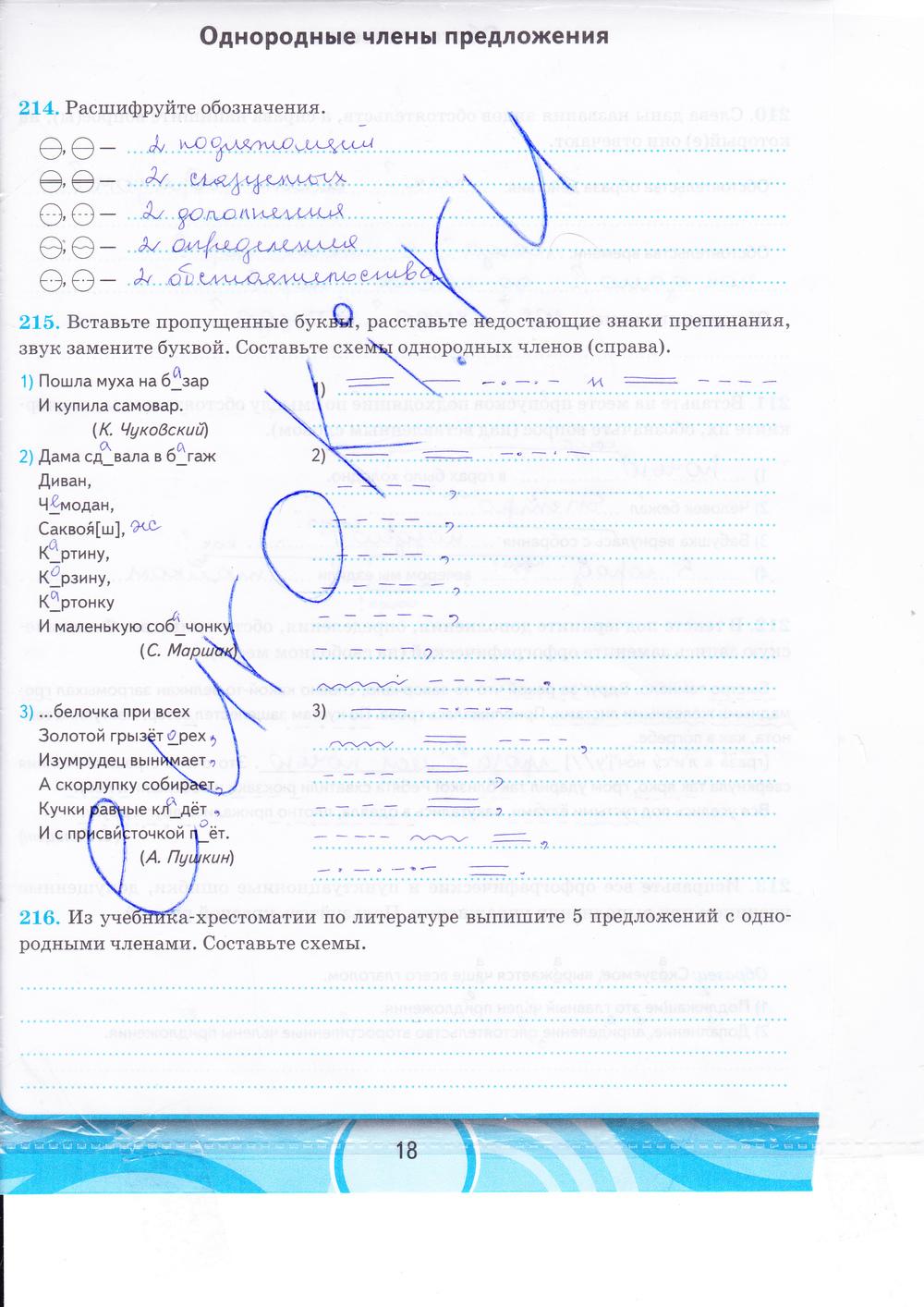 М.м. гдз к разумовско учебнику
