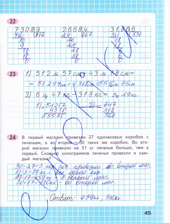тетрадь математика рабочая гдз часть класс 4 2