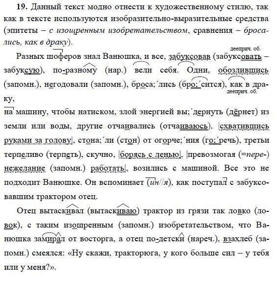 Гдз по русскому 9 кла