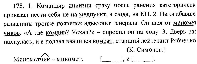 гдз русский язык 6класс 2000г