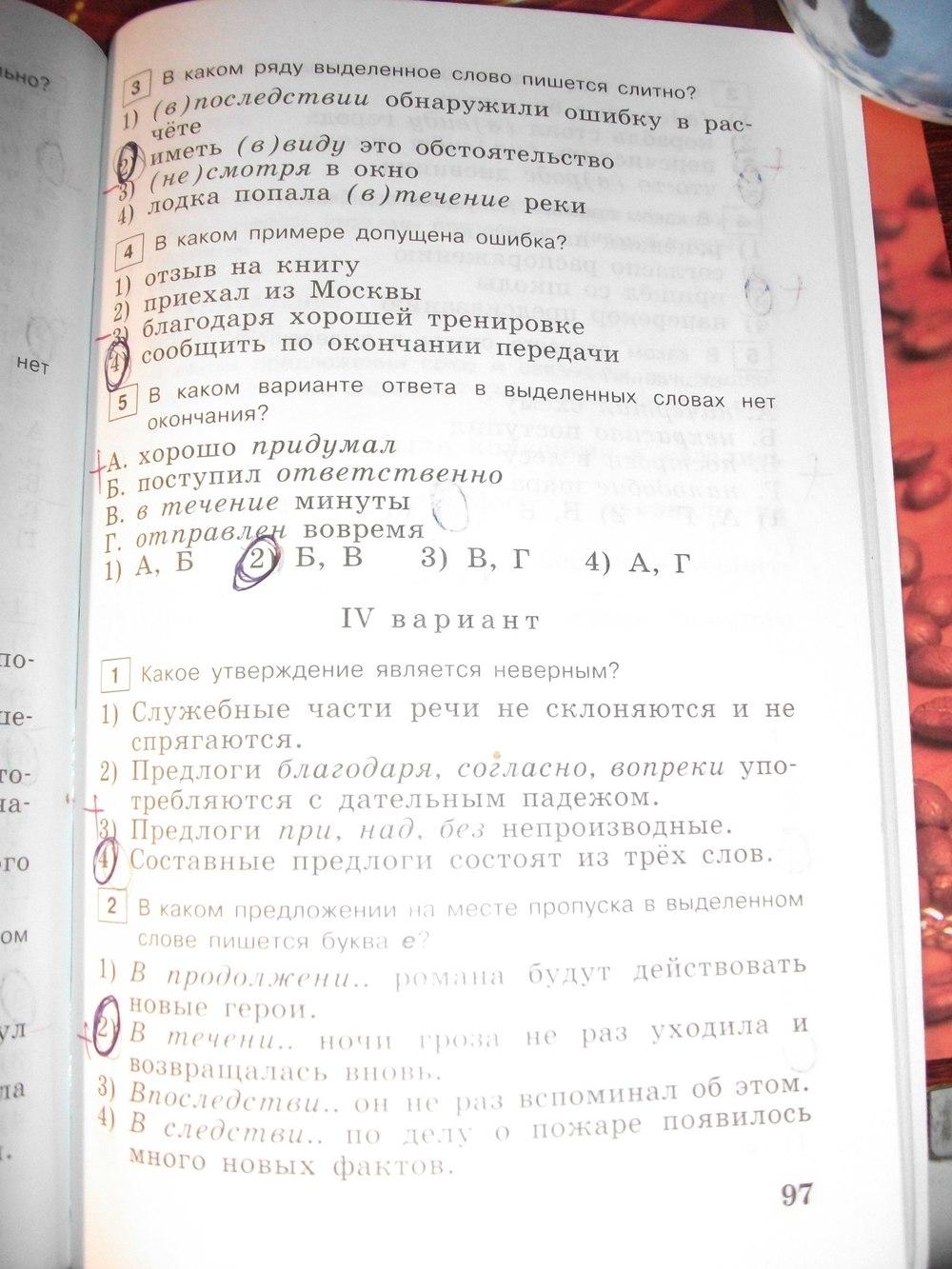 русскому задания языку богданова класс по на тестовые 7 гдз
