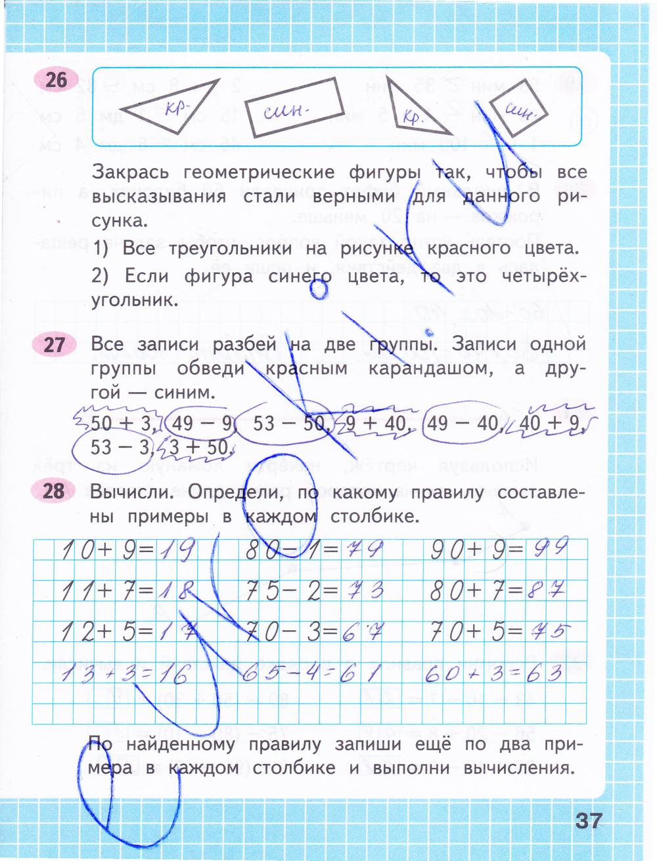 Готовое домашнее задание рабочая тетрадь 2 класс моро 2 часть
