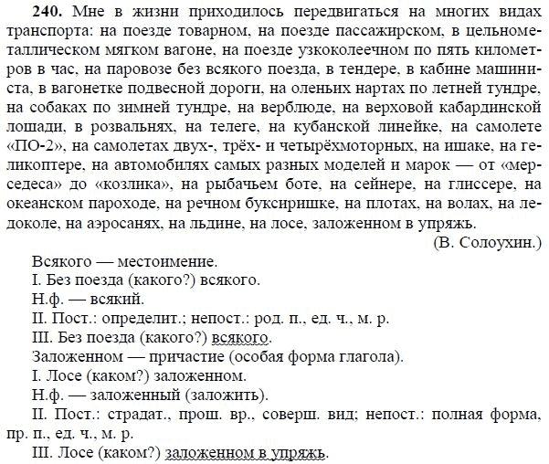 Русскому щ класс гдз по