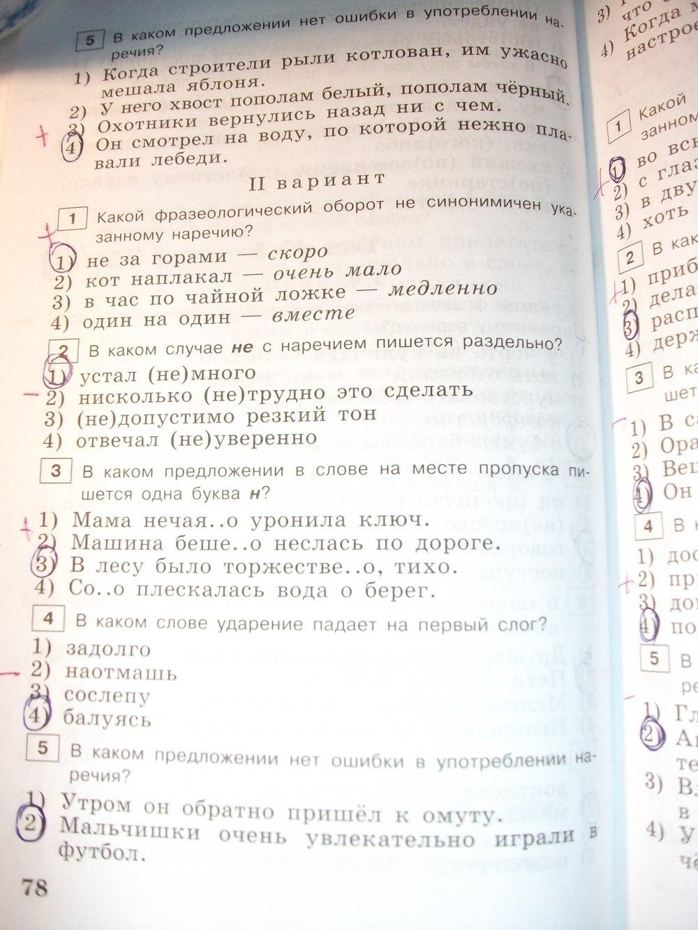 гдз по русскому стр 78
