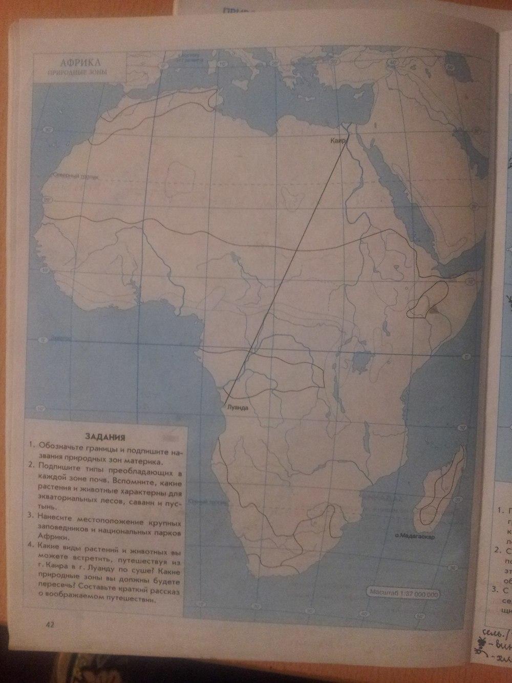 Рабочей океанов география материков по и гдз тетради