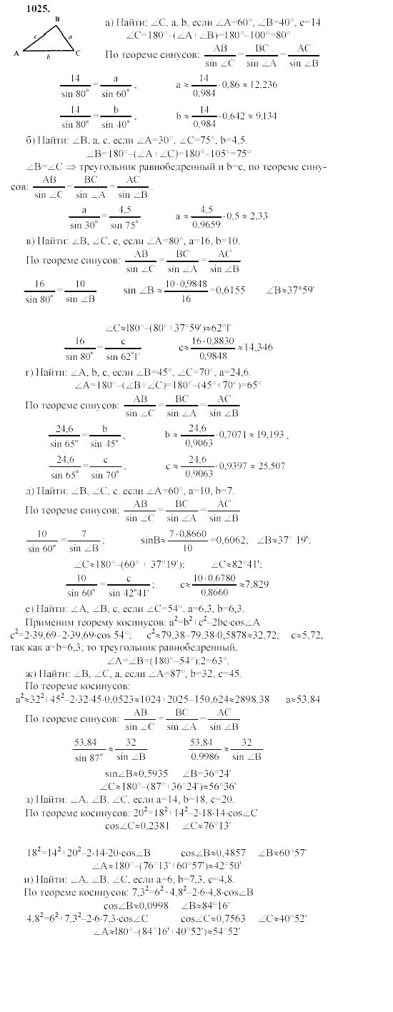 По геометрии 1025 гдз 7-9 атанасян номер класс