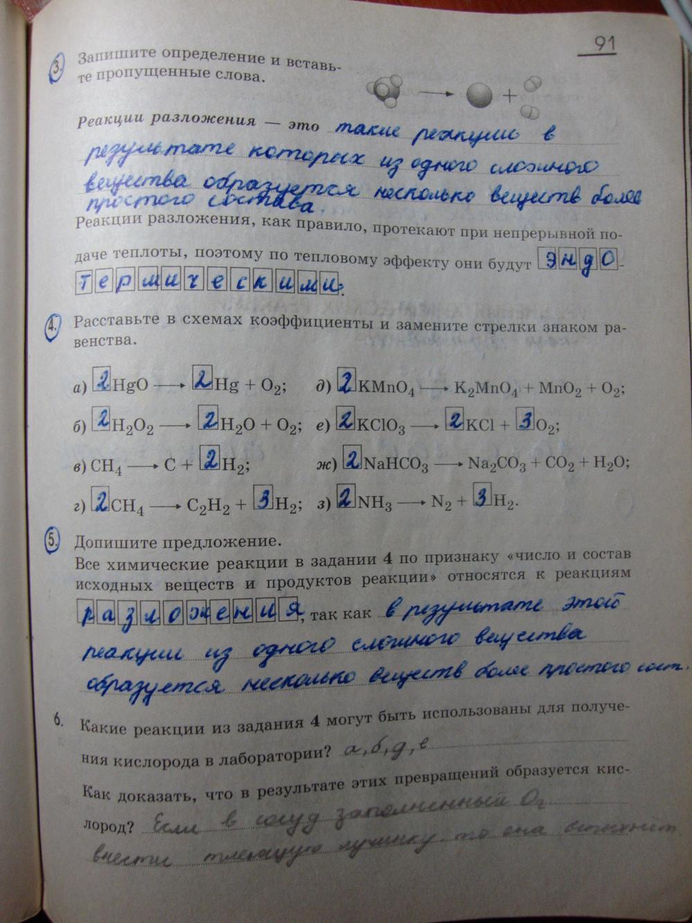 Класс тетради гдз печатной к 8 по химии