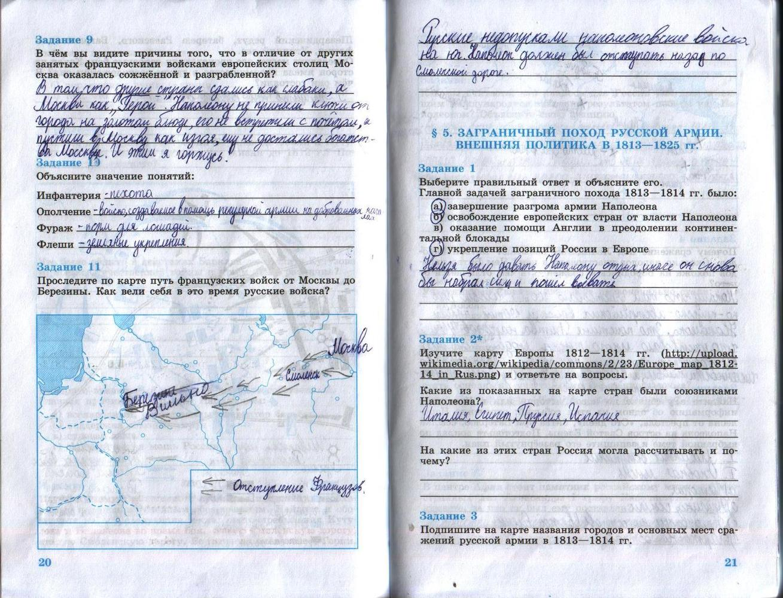решебник для рабочей тетради по истории россии 2 часть 8 класс