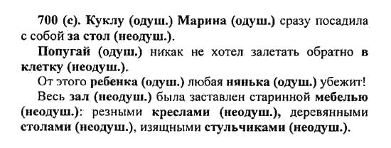 Гдз Спиши Ру Русский Язык 5