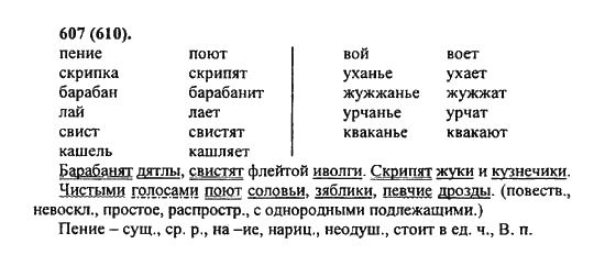 языку тд русскому решебник за и 5 класс по ладыженская