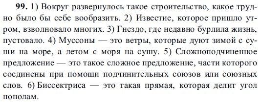 Номер 99 гдз по русскому языку