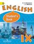 English-IX: Student's Book. Английский язык 9 класс , О. В. Афанасьева, И. В. Михеева, М.: Просвещение