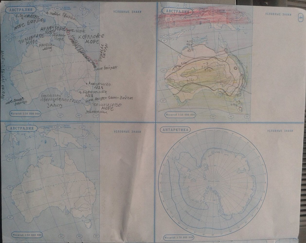 Атлас По Географии 7 Класс Материки И Океаны Гдз