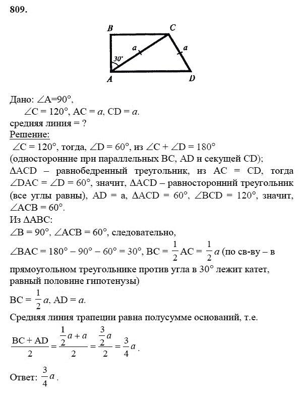 атанасян геометрия решебник е