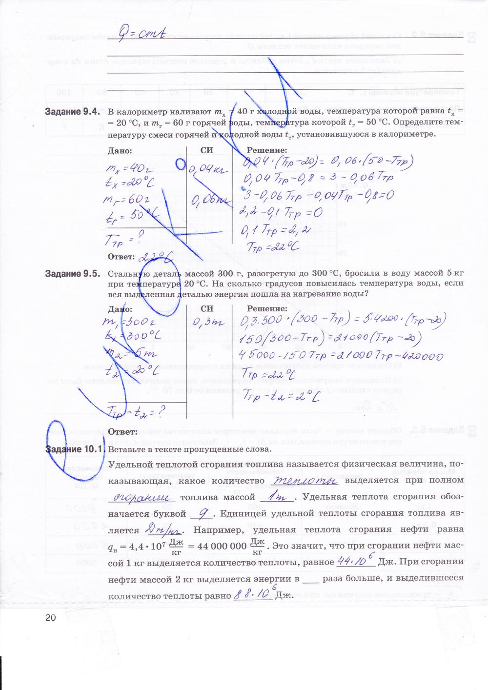 Гдз по рабочей тетради по физике 7-9 класс