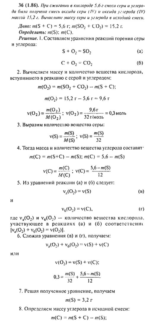 химии средней по гдз и.г.хомченко школы для