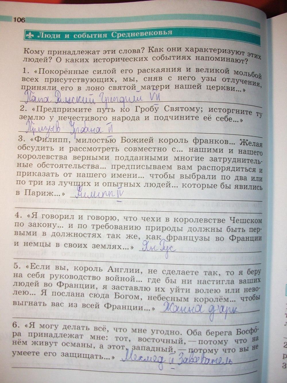 По класс ответы веков 6 тетради история гдз средних
