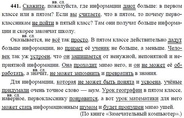 ГДЗ (решебник) по русскому языку 8 класс Тростенцова Ладыженская - 2011