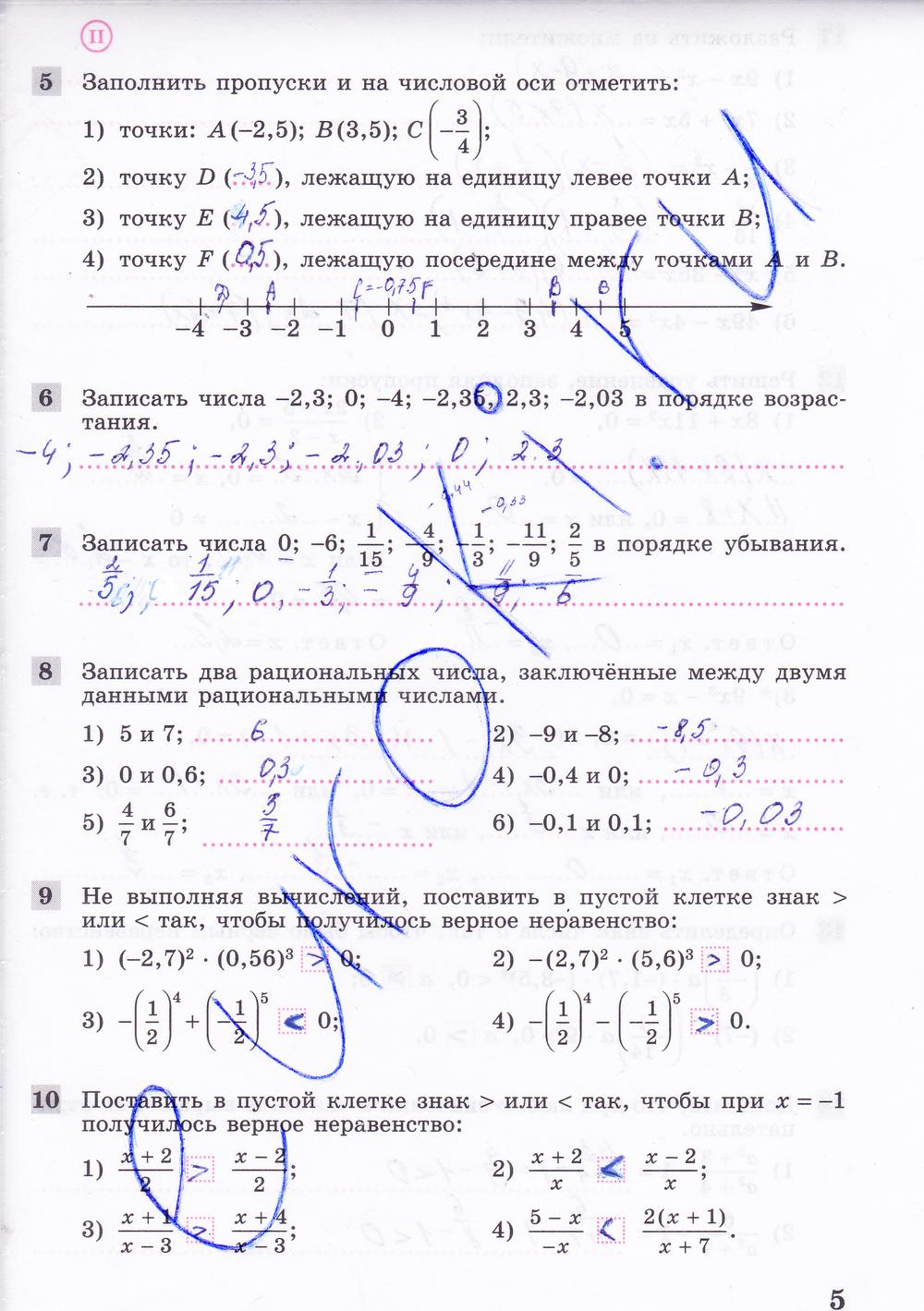 гдз по алгебре 8 класса рабочая тетрадь 2