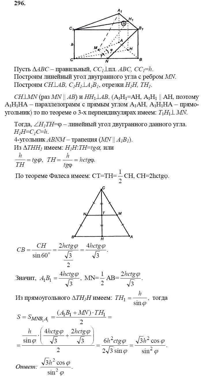 10-11 атанасян ру спиши геометрия гдз
