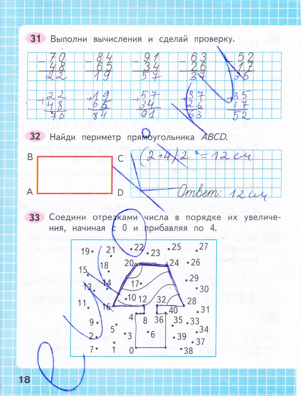 гдз по математике 3 кл