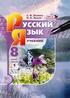 Русский язык 8 класс, Львов, Львова