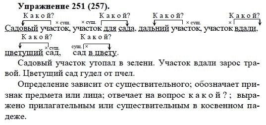 ГДЗ по русс 5 класс Купалова практика