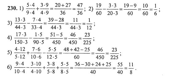 Примеры с дробями для 6 класса по математике с ответами