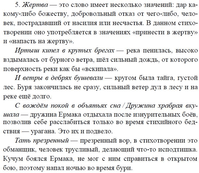 Решебник По Русской Литературе 7 Класса