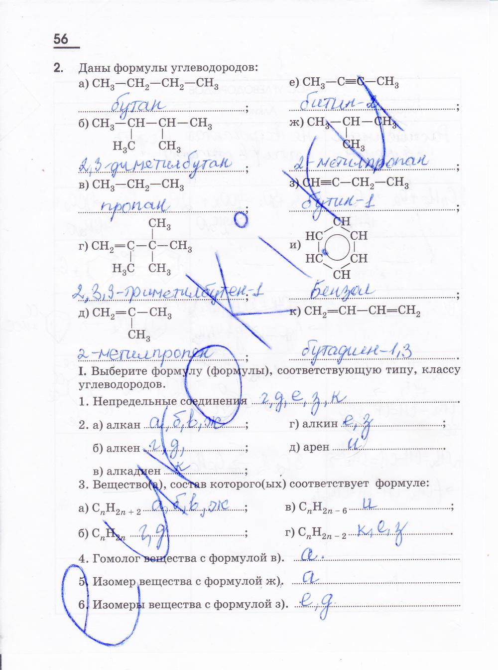 Гдз по химии рабочие тетради 10 класс