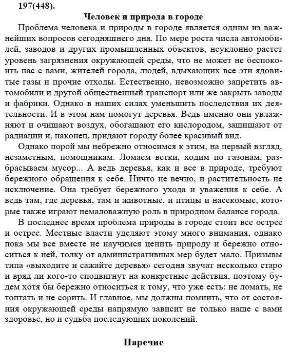 Гдз по русскому языку 5 номер197