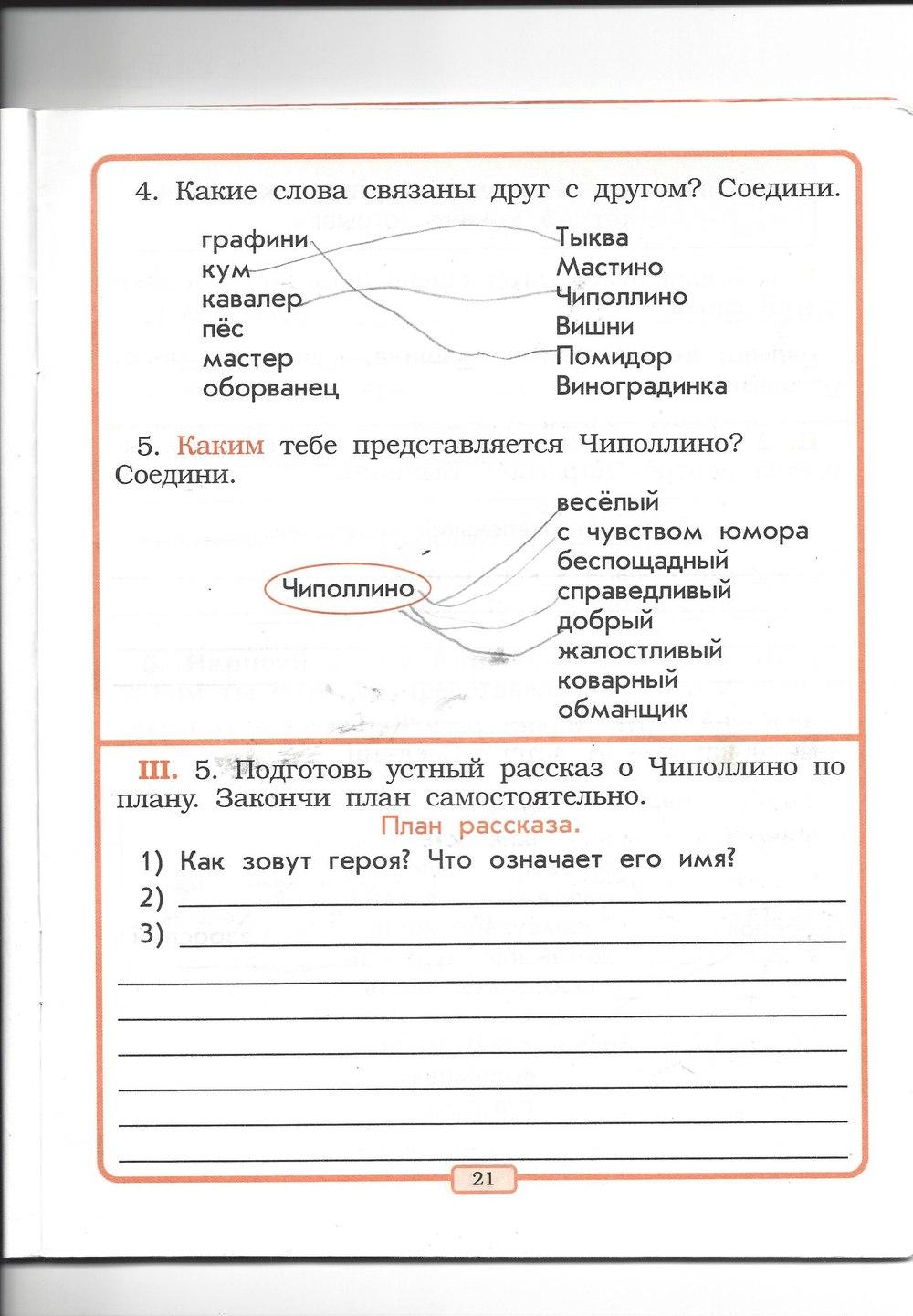 Гдз По Литературному Чтению 2 Класс Рабочая Тетрадьбунеева Ответы
