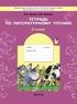 Рабочая тетрадь по литературному чтению 3 класс, Р.Н. Бунеев, Е.В. Бунеева