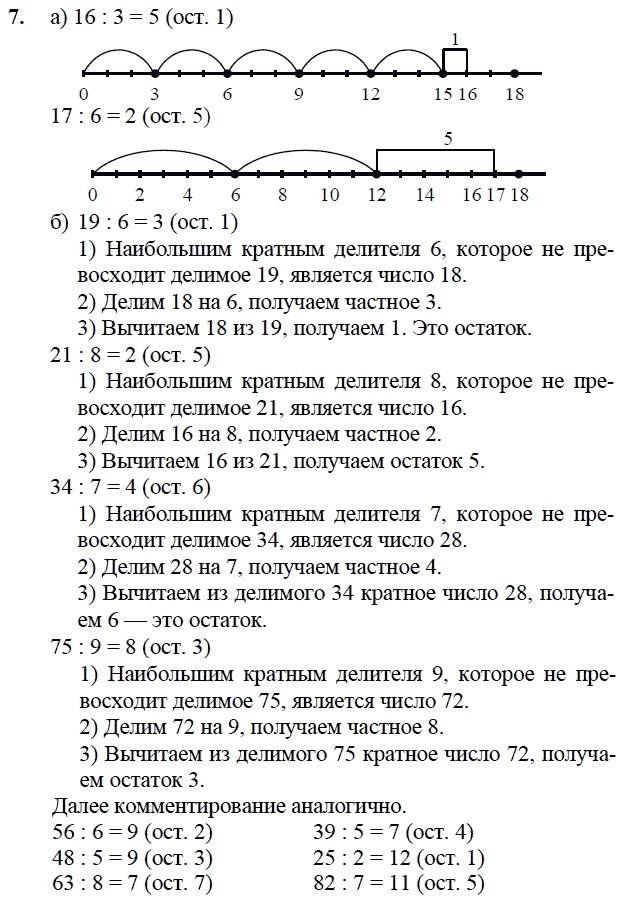 Гдз математика 3 класс петерсон 1 часть ответы решебник