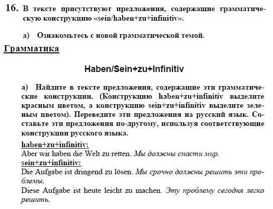Гдз Немецкий Языку За 10-11 Класс