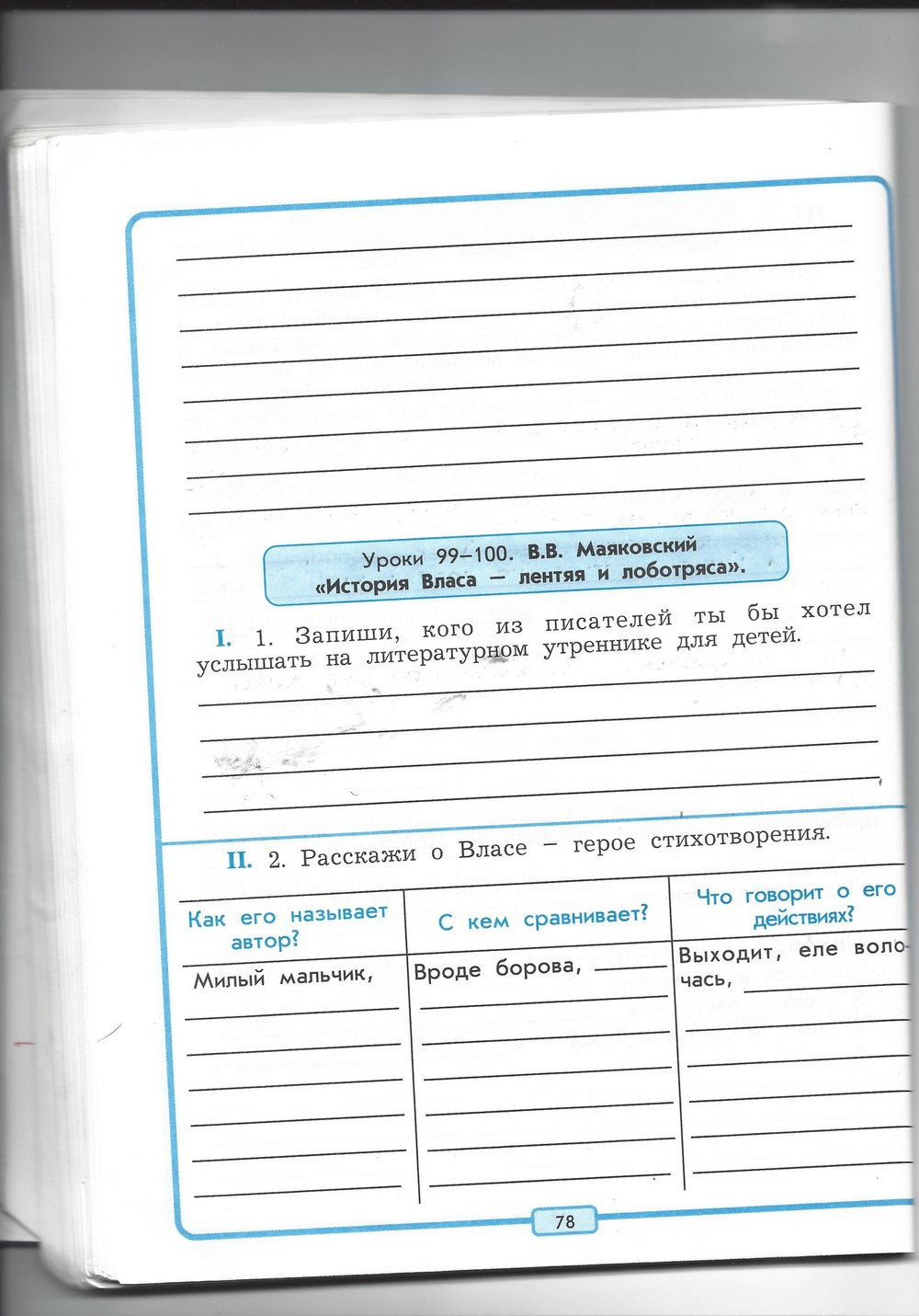 4класс гдз тетрадь чтение литературное рабочая бунеев