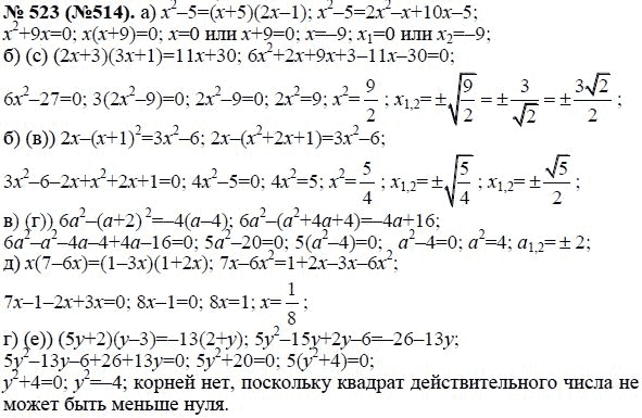 ГДЗ по алгебре 7 класс Макарычев 1031