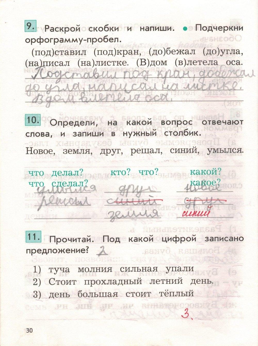Класс гдз бунеева 3 языку русскому контрольная проверочная работы и по