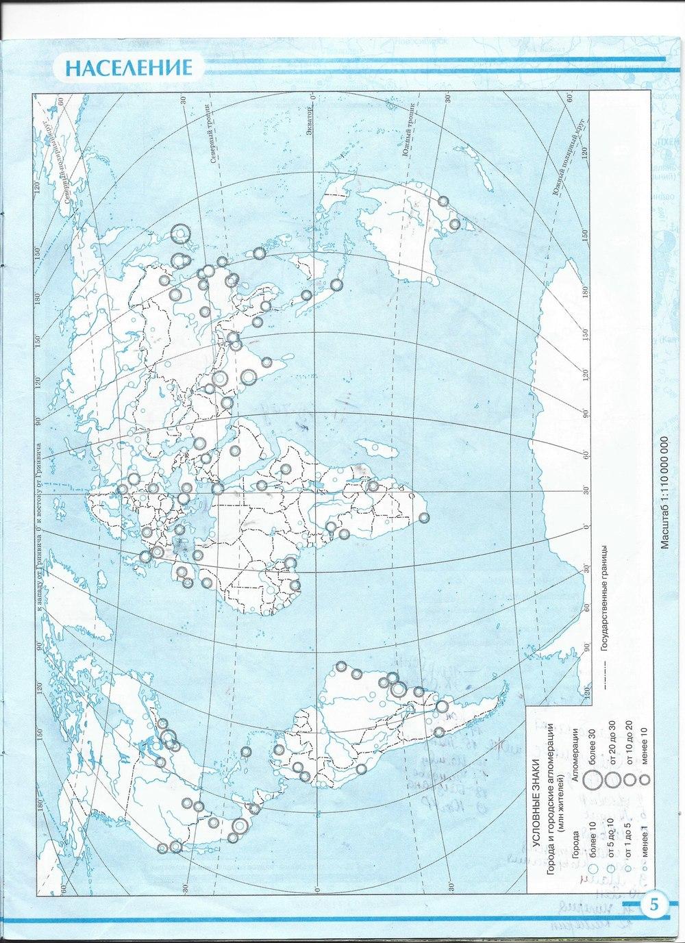 Гдз контурные карты по географии 5 класс дик и дрофа