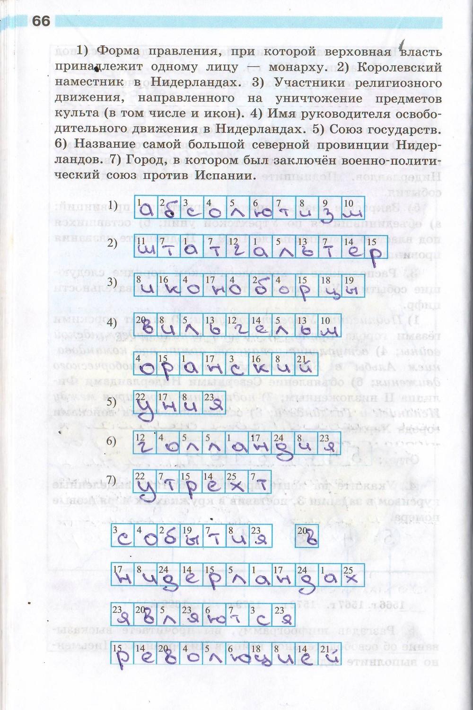 Рабочая юдовская решебник всеобщая тетрадь история 8 класс