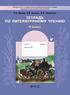 Рабочая тетрадь по литературному чтению 4 класс, Р.Н. Бунеев, Е.В. Бунеева, О.В. Чиндилова